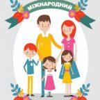 Міжнародний день сім'ї– день наших з Вами родин