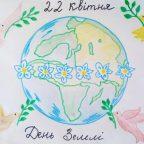 22 квітня відзначають Всесвітній ДЕНЬ ЗЕМЛІ