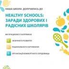 Корисне харчування — запорука здоров'я учнів!